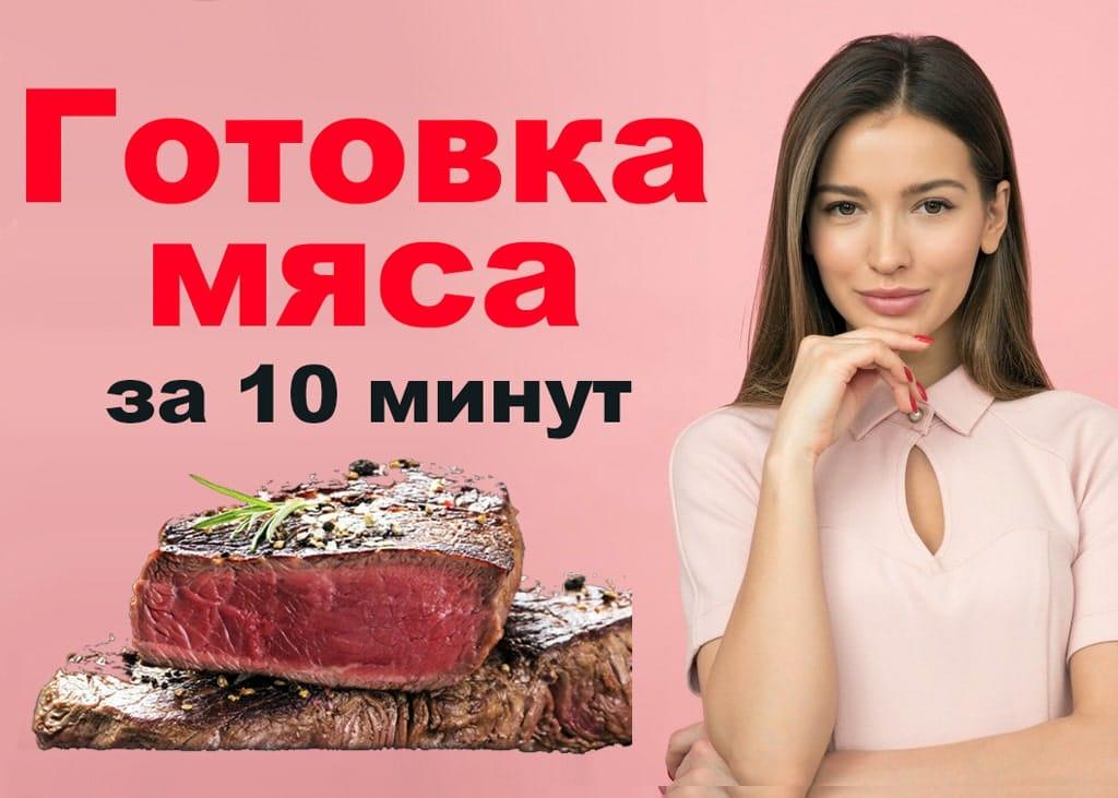 Готовка мяса за 10 минут Бесплатный вебинар