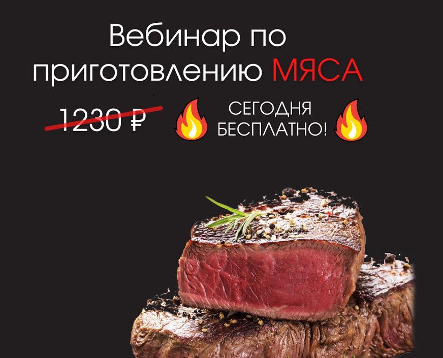 Готовка мяса
