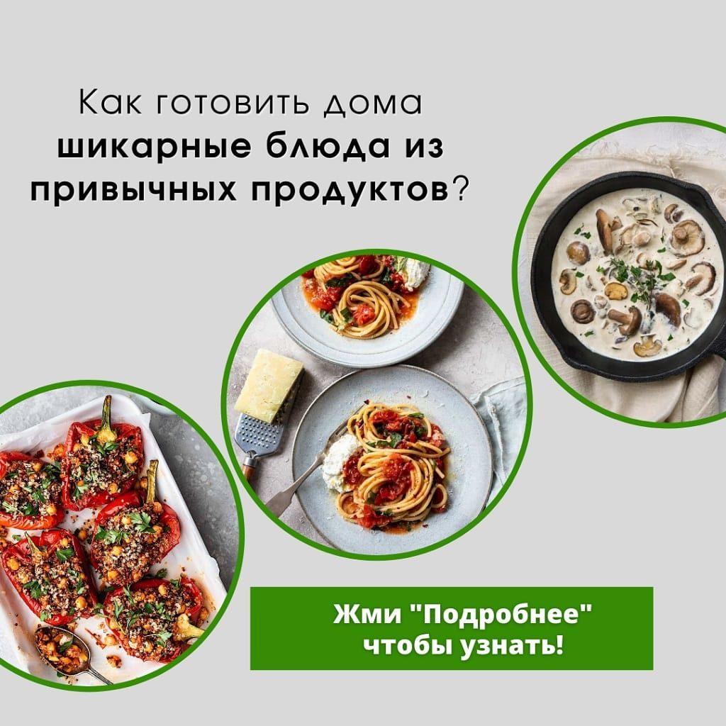 Готовка овощей