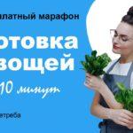 Готовка овощей за 10 минут [Бесплатный 3-х дневный марафон]