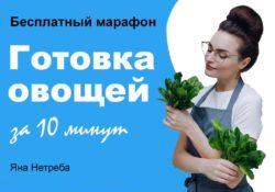 Готовка овощей за 10 минут Бесплатный 3-х дневный марафон