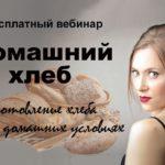Хлеб простой в домашних условиях [Бесплатный вебинар]