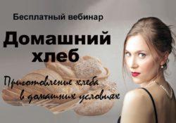Хлеб простой в домашних условиях Бесплатный вебинар
