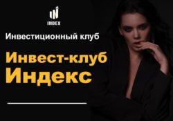 Инвестиционный клуб Инвест-клуб Индекс