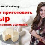 Как сделать настоящий сыр в домашних условиях