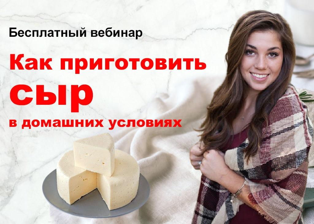 Как сделать настоящий сыр в домашних условиях Бесплатный вебинар