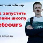 Как запустить онлайн школу Getcourse [Бесплатный вебинар]
