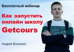 Как запустить онлайн школу Getcourse Бесплатный вебинар