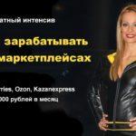 Как зарабатывать на маркетплейсах Wildberries, Ozon, Kazanexpress