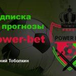Подписка на Прогнозы Power-bet [Евгений Тоболкин]