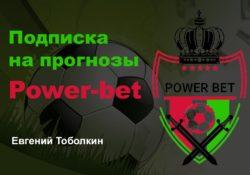 Подписка на Прогнозы Power-bet Евгений Тоболкин