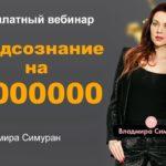Подсознание на 1 000 000 (Владмира Симуран) [Бесплатный вебинар]