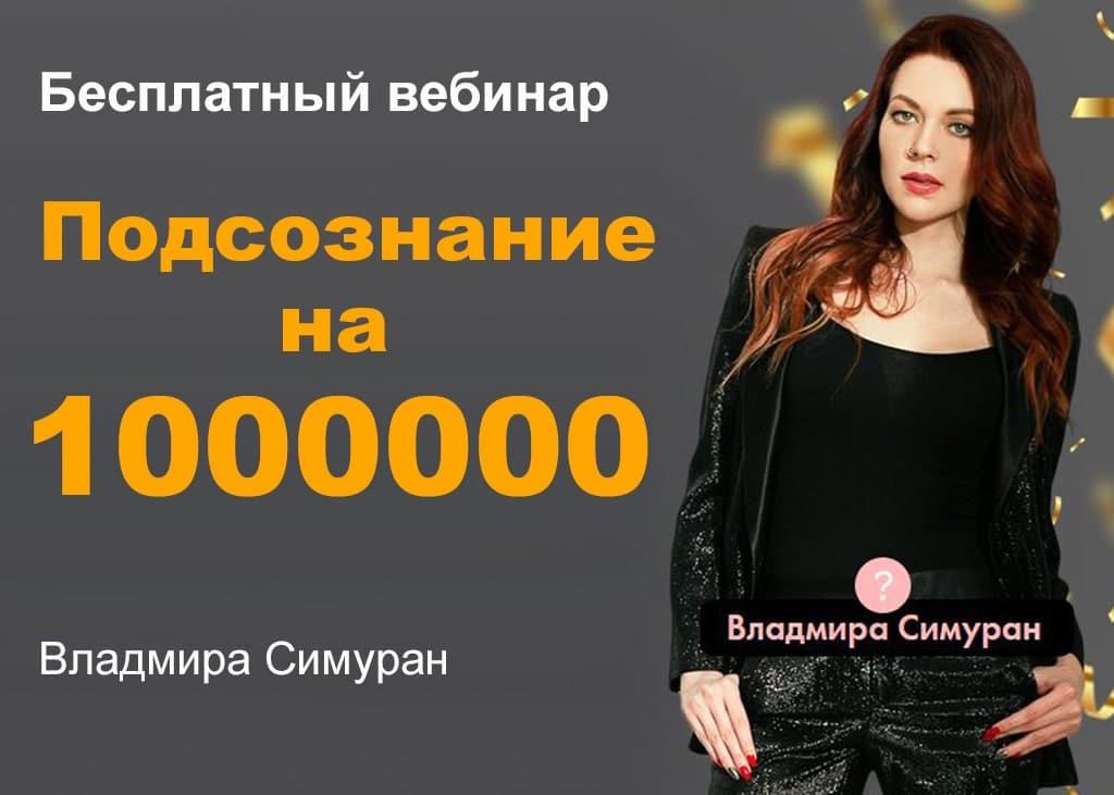 Подсознание на 1 000 000 Владмира Симуран Бесплатный вебинар