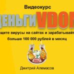 Система ДеньгиVDOM (2021) [Дмитрий Алемасов]