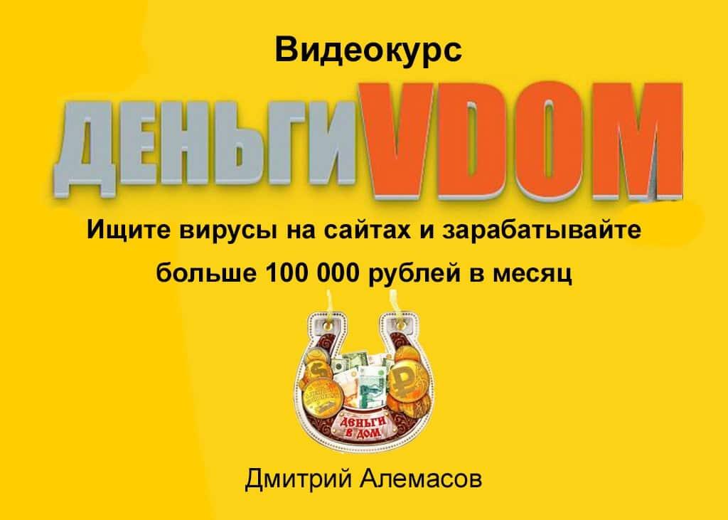 Система ДеньгиVDOM Дмитрий Алемасов