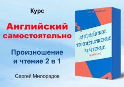 Английский самостоятельно Произношение и чтение Сергей Милорадов