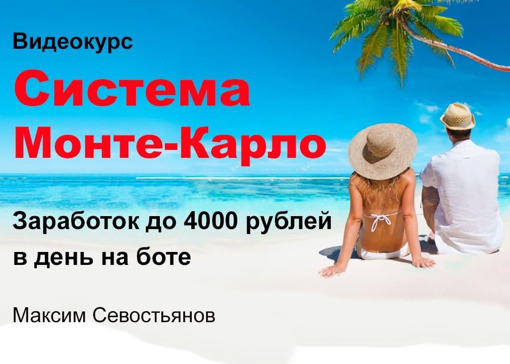 Cистема Монте-Карло Максим Севостьянов