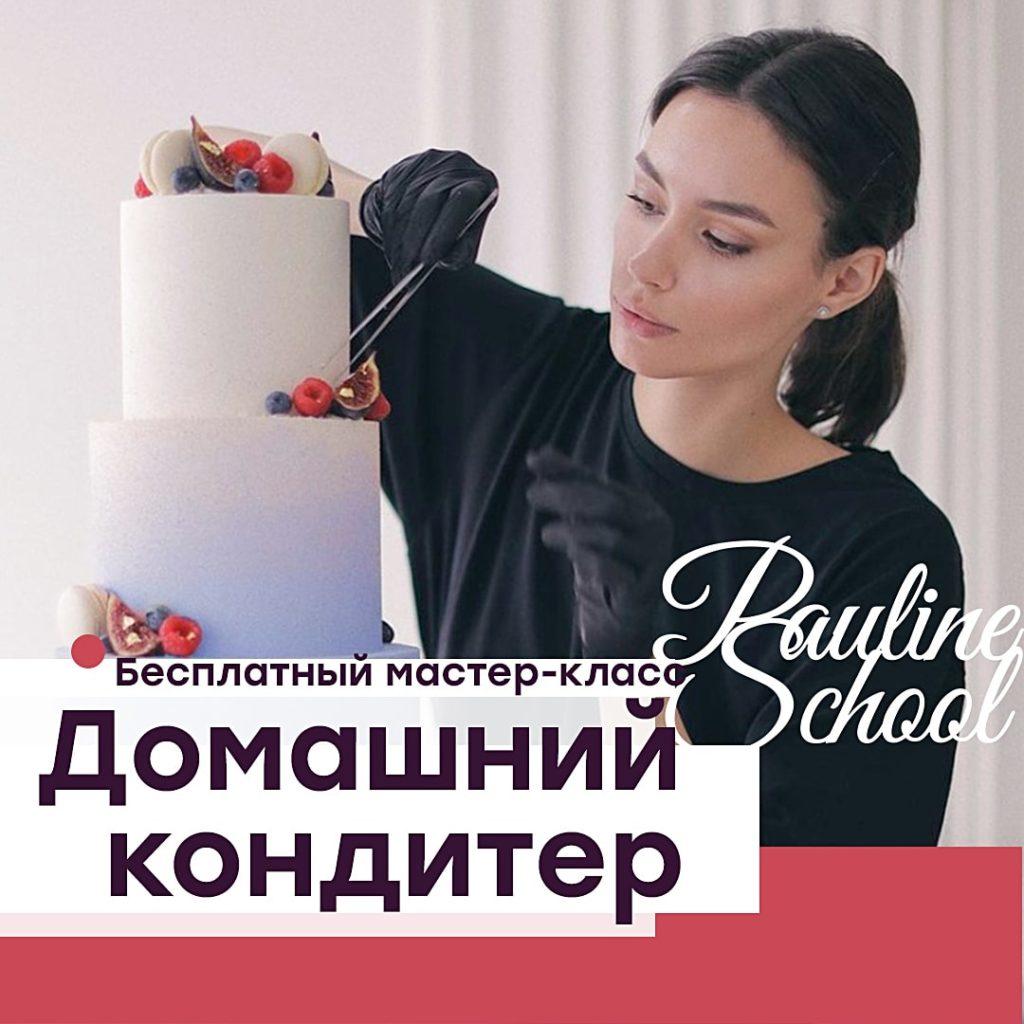 Домашний кондитер Полина Филимонова