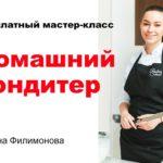Домашний кондитер (Полина Филимонова) [Бесплатный мастер-класс]