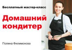 Домашний кондитер Полина Филимонова Бесплатный мастер-класс