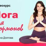 Йога для гормонов [Марина Долгова]