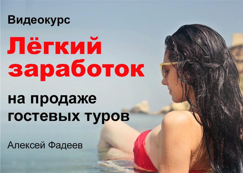 Лёгкий заработок на продаже гостевых туров Алексей Фадеев