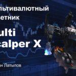 Мультивалютный советник Multi Scalper X [Руслан Латыпов]
