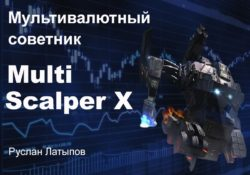 Мультивалютный советник Multi Scalper X Руслан Латыпов