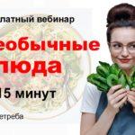 Необычные блюда за 15 минут [Бесплатный вебинар]