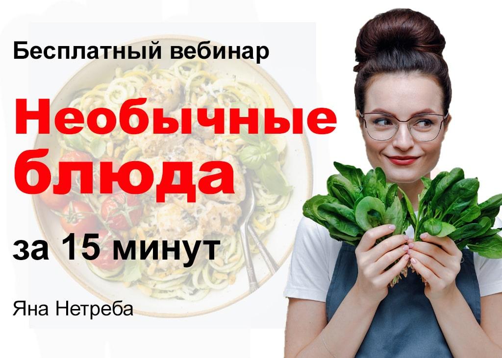 Необычные блюда за 15 минут Бесплатный вебинар