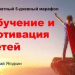 Обучение и мотивация детей [Бесплатный 5-дневный марафон]