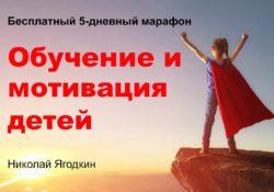 Обучение и мотивация детей Бесплатный 5-дневный марафон