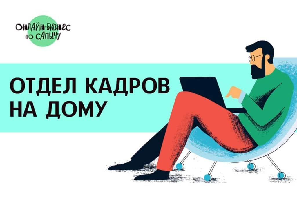 Отдел кадров на дому Александр Юсупов Сапыч