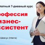 Профессия Бизнес-ассистент [Бесплатный 7-дневный курс]
