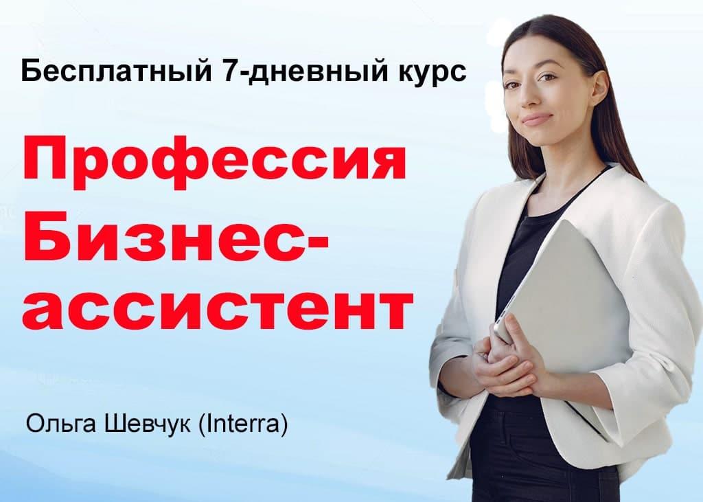 Профессия Бизнес-ассистент Бесплатный 7-дневный курс