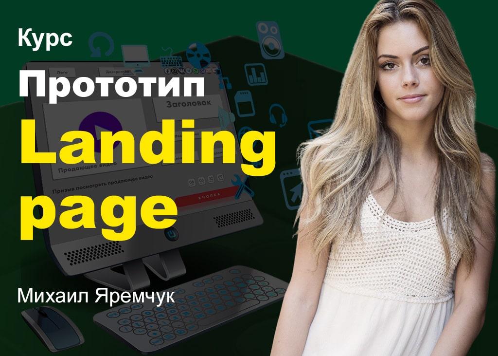 Прототип Landing page Михаил Яремчук