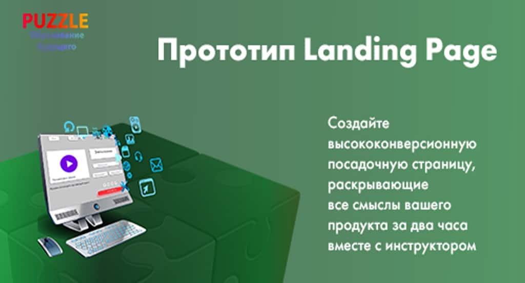 Прототип Landing page