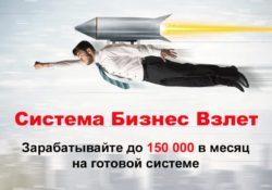 Система Бизнес Взлет Вячеслав Балунов