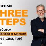 Система THREE STEPS Заработок от 100000 в месяц! [NeiTfrom]