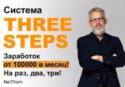 Система THREE STEPS Заработок от 100000 в месяц! NeiTfrom