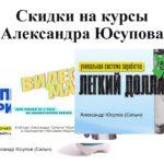Скидки на курсы Александра Юсупова