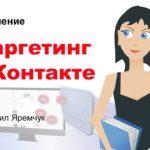 Таргетинг ВКонтакте 2021 (Михаил Яремчук) [Puzzle]