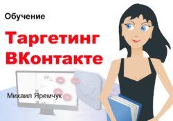 Таргетинг ВКонтакте Михаил Яремчук
