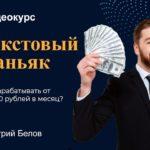 Текстовый маньяк Курс от Дмитрия Белова (2021)