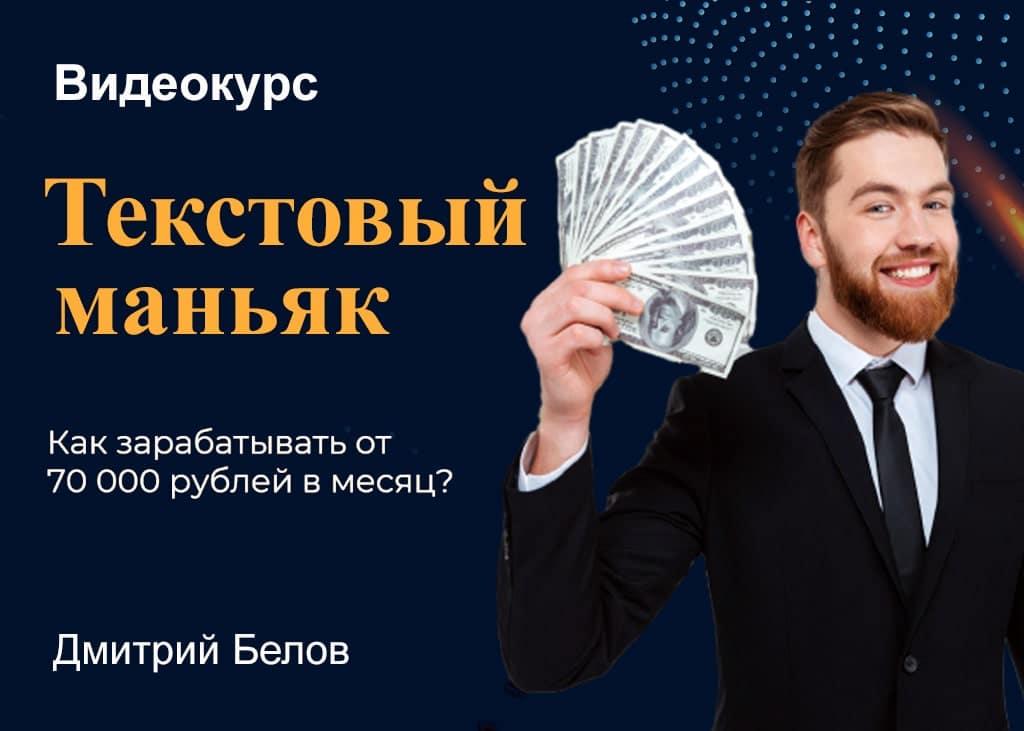 Текстовый маньяк Курс от Дмитрия Белова