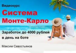 Система Монте-Карло Максим Севостьянов