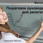 Пошаговое руководство для репетитора по поиску учеников [M0ons]