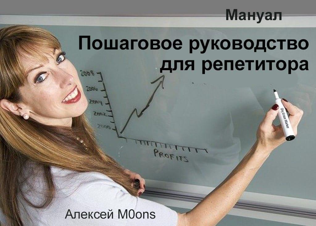 Пошаговое руководство для репетитора по поиску учеников Алексей M0ons