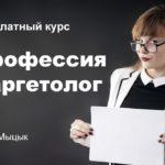 Профессия Таргетолог [Бесплатный 4-дневный курс]