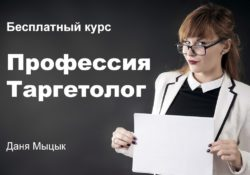 Профессия Таргетолог Бесплатный 4-дневный курс